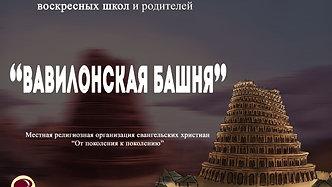 Вавилонская башня - Патриархи