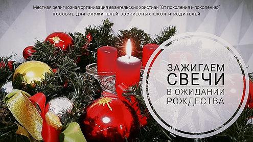 Зажигаем свечи