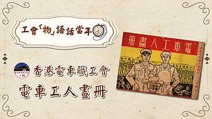 【工會「物」語話當年】香港電車職工會:電車工人畫冊