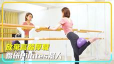 放棄高薪厚職 鑽研Pilates 幫人