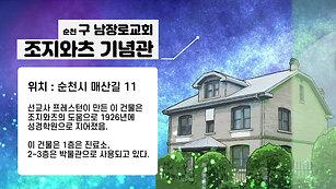 순천 구 남장로교회 조지와츠 기념관