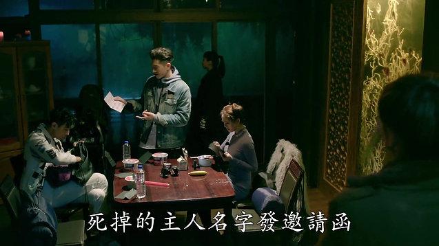 《噬膽72》預告片