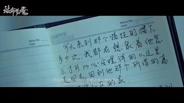 《致命夢魘》預告片