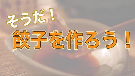 マルホンごま油/手作り餃子