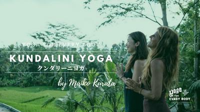 6/6 11:30-12:30 クンダリーニヨガ by Maiko Kurata