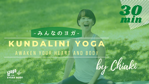 【CH3】みんなのヨガオンライン- Kundalini yoga (Awaken your heart and body) by Chiaki Uchiyama