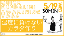 5/19 Kundalini awakening yoga(湿度に負けないカラダ作り)by Maiko Kurata