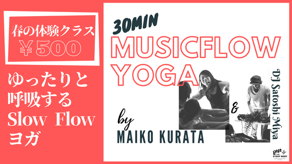 !春の体験クラス! Music flow(ゆったりと呼吸するSlow flow) by Maiko & DJ Satoshi MIya