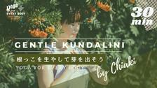 4/4 Gentle Kundalini (根っこを生やして芽を出そう) by Chiaki