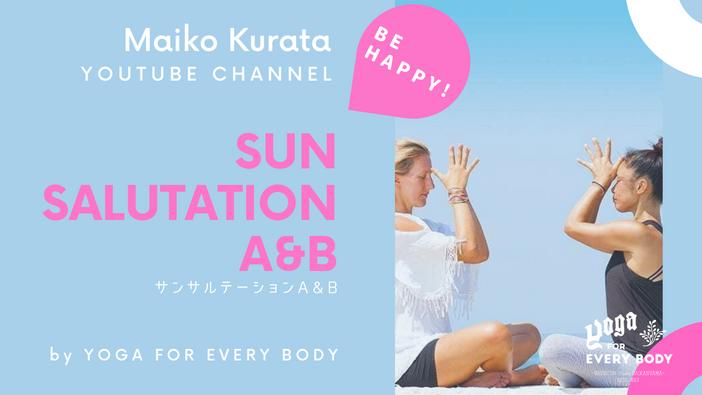 【やってみよう!太陽礼拝】SUN SULUTATION A&B / 太陽礼拝A&B by Maiko Kurata