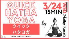 3/24 Quick Hatha yoga by Maiko