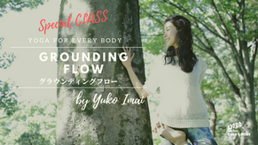 Special Guest Teacher】】グラウンディングフロー by Yuko Imai