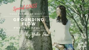 【Special Guest Teacher】グラウンディングフロー by Yuko Imai