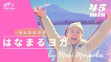 【4月みんなのヨガ】はなまるヨガ by Mari Muraoka