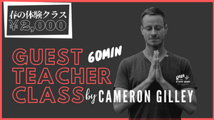 【Special guest teacher】 Hatha yoga by Cameron Gilley