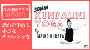 !春の体験クラス! Kundalini yoga(恐れを手放し小さなチャレンジを)