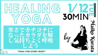 1/12 Healing yoga (寒さでカチコチになったカラダを解し気持ちよく呼吸しよう) by Maiko Kurata