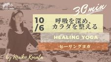 10/6 Healing yoga (呼吸を深め、カラダを整える) by Maiko