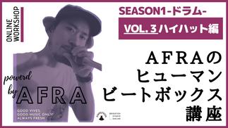 vol.3 ハイハット 編 アフラのヒューマンビートボックス講座