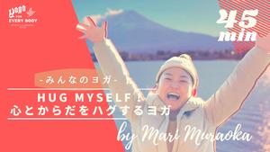 【2月 みんなのヨガ】『Hug Myself! 心とからだをハグするヨガ』by Mari Muraoka