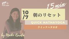 10/7 Quick Hatha yoga (朝のリセット) by Maiko