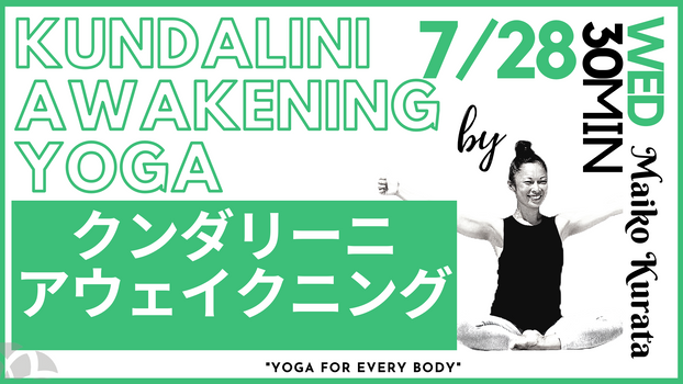 7/28 Kundalini Awakening yoga (Heart opening - 4th Chakra activation) by Maiko