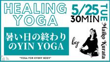 5/25 Healing yoga (暑い日の終わりのYin yoga) by Maiko Kurata