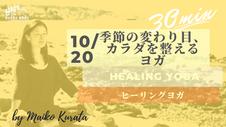 10/20 HEALING YOGA (季節の変わり目、カラダを整えるヨガ)by Maiko