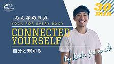 3月みんなのヨガ】Connected yourself〜自分と繋がる〜 by Kenta Yamauchi