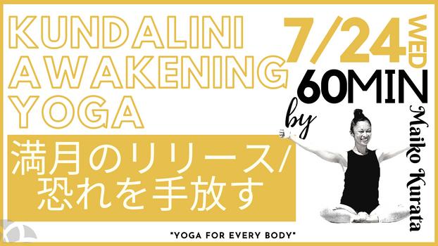 7/24 Kundalini Awakening yoga (満月のリリース/恐れを手放す) by Maiko