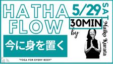 5/29 30min Hatha yoga (今に身を置く) by Maiko Kurata