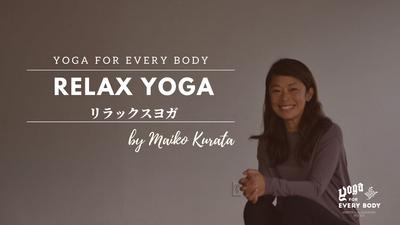 6/2 21:00-21:30 RELAX YOGA by Maiko Kurata