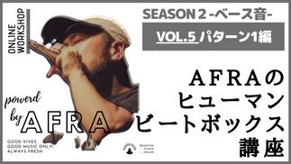 "vol5 ベース音(パターン1) ""AFRAのヒューマンビートボックス講座"""