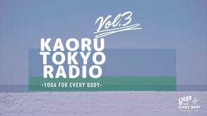 【NEW!】KAORU TOKYO RADIO vol.3