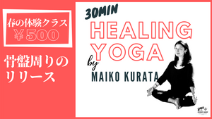 !春の体験クラス!  Healing yoga(骨盤周りのリリース) by Maiko