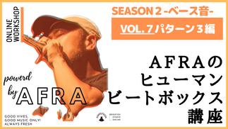 "vol.7 ベース音(パターン3)  ""AFRAのヒューマンビートボックス講座"""