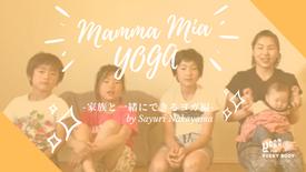 【NEW!】MammaMia Yoga-こどもダルマゴロゴロ競争
