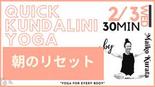 2/10 15min Quick Kundalini yoga (朝のリセット) by Maiko Kurata