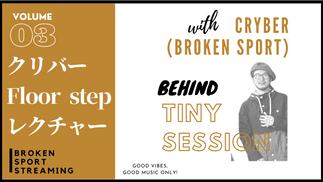 Cryberのフロアステップ レクチャ‐ BROKEN SPORT TINY SESSION vol.3