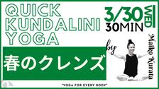 3/30 Kundalini yoga(春のクレンズ) by Maiko Kurata