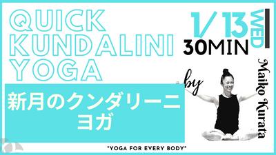 1/13 Kundalini yoga (新月のクンダリーニヨガ)by Maiko Kurata