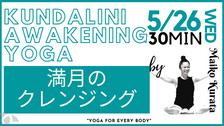 5/26 Kundalini Awakening yoga (満月のクレンジング) by Maiko Kurata