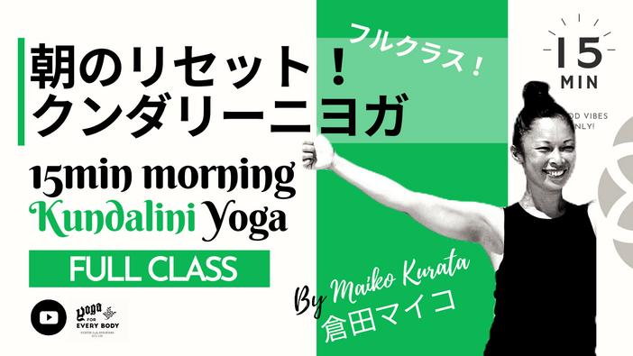 【お試しフルクラス!】 15分 朝のリセット Quick Kundalini yoga  by Maiko Kurata