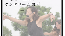 『誰もが出来るクンダリーニ ヨガ』 by Maiko Kurata
