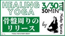3/30 Healing yoga (骨盤周りのリリース) by Maiko Kurata