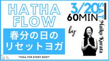 3/20 Hatha yoga by Maiko(春分の日のリセットヨガ) by Maiko
