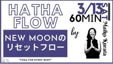 3/13 Hatha yoga (New moonのリセットフロー)by Maiko Kurata