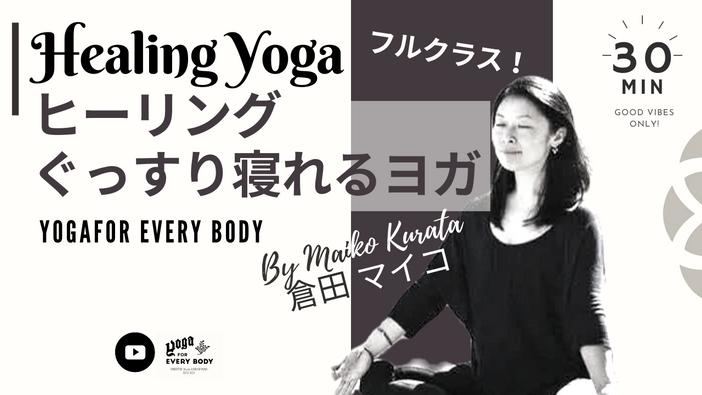 【お試しフルクラス!】寝る前の ぐっすり眠れるヨガ Healing yoga by Maiko Kurata