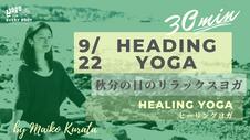 9/22 Healing yoga (秋分の日のリラックスヨガ) by Maiko Kurata