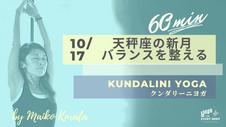 10/17 Kundalini Yoga (天秤座の新月 - バランスを整える)by Maiko Kurata